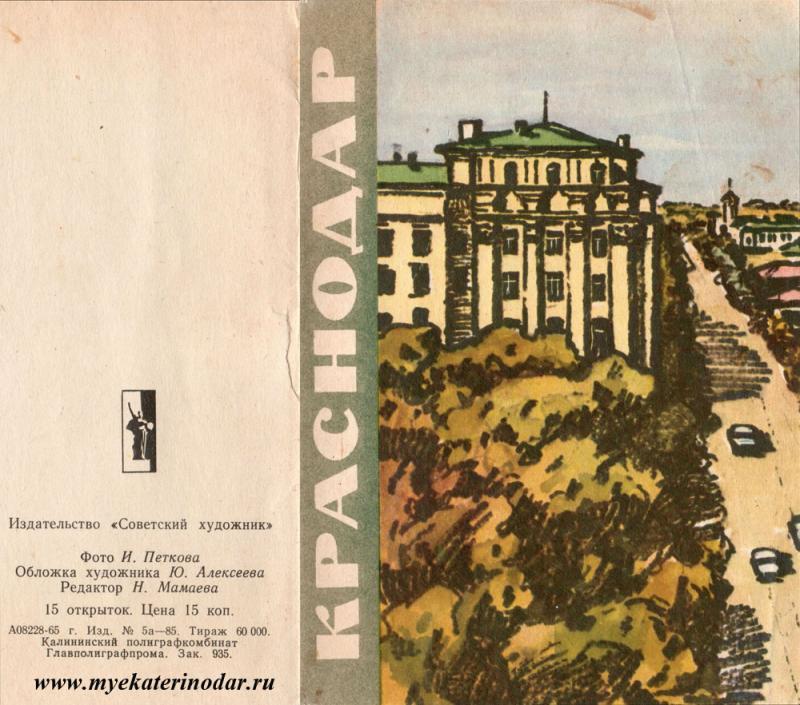 """Обложка комплекта открыток издательства """"Советский художник"""" 1965г."""