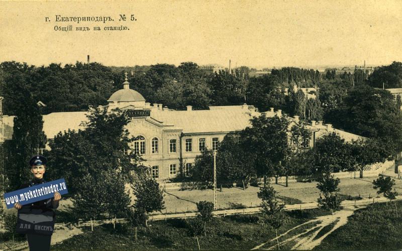 Екатеринодар. Общий вид на станцию, до 1917 года