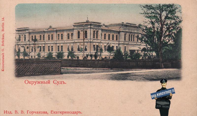 Екатеринодар. Окружной суд, около 1904 года