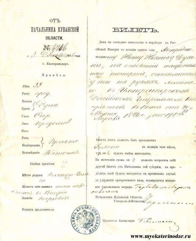 Екатеринодар. Билет от Начальника Кубанской области, 9 декабря 1876 года