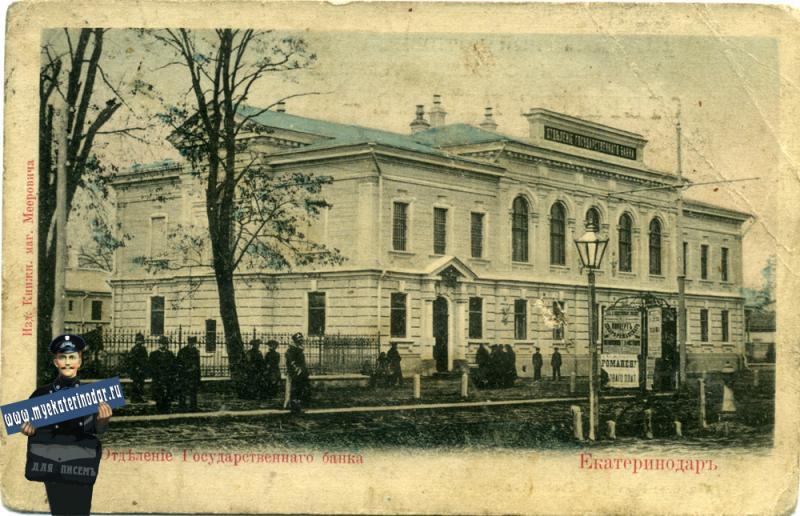 Екатеринодар. Отделение государственного банка