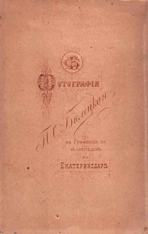 П.С. Белецкий