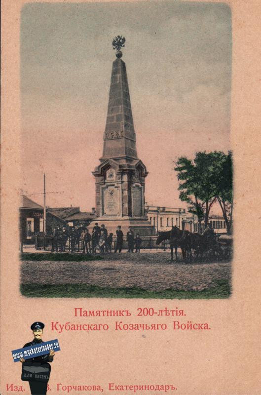 Екатеринодар. Памятник 200-летия Кубанского Казачьего Войска, около 1906 года