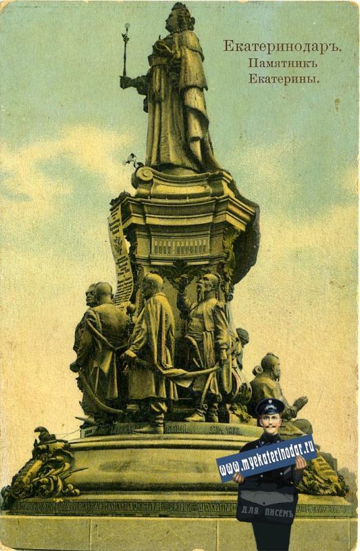 Екатеринодар. Памятник Екатерины