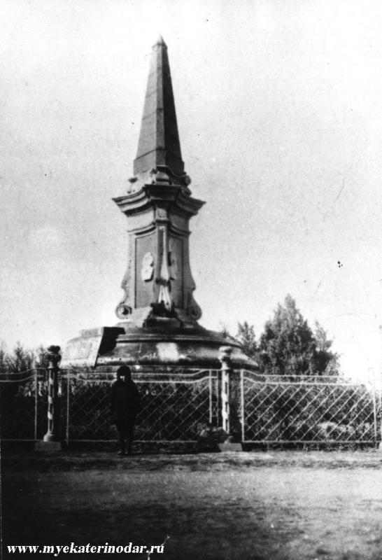 Краснодар. Памятник Революции, до 1942