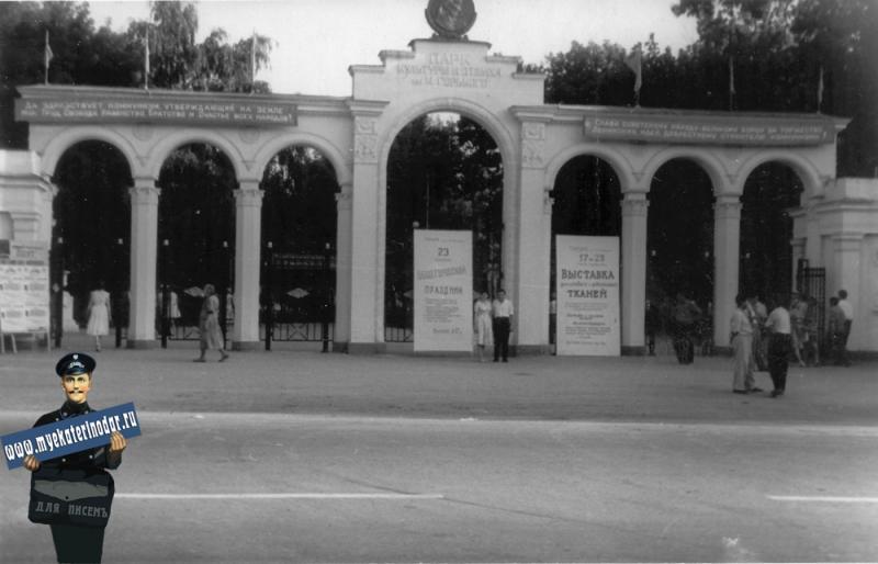 Краснодар. Парк им. М. Горького, центральный вход, около 1975 года