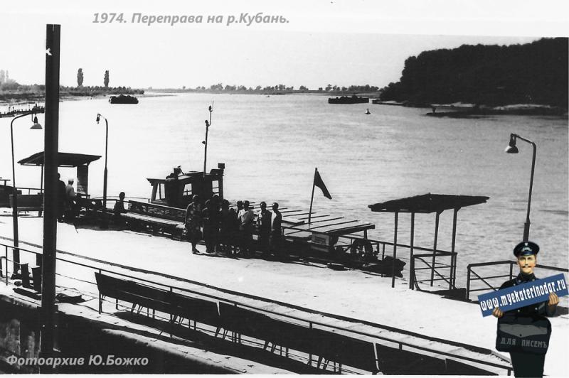 Переправа через р. Кубань, правый берег, 1974 год