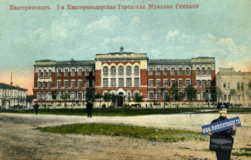 Екатеринодар. Первая городская мужская гимназия