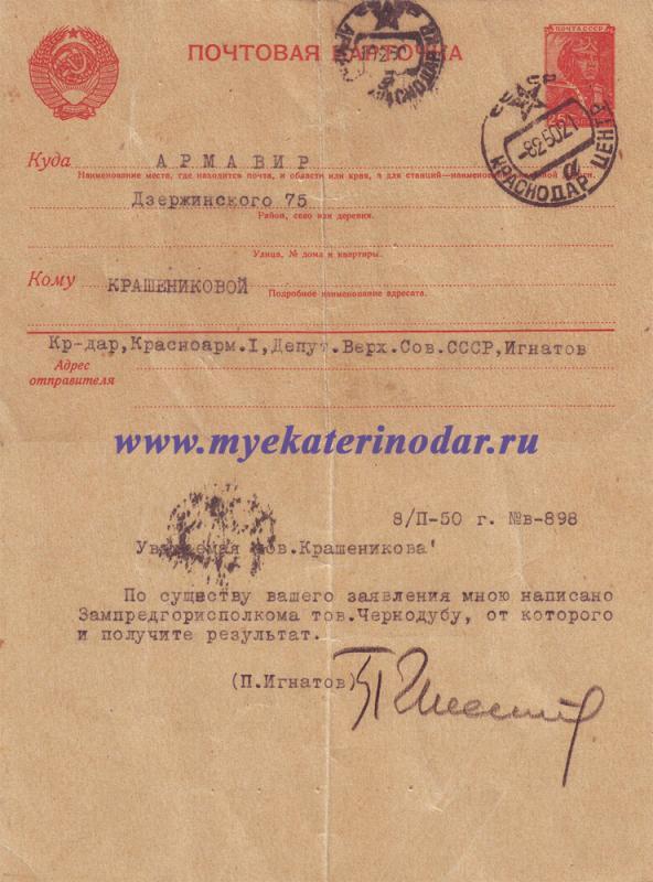 Письмо Краснодар - Армавир. 1950 год.