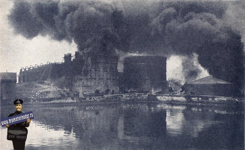 Екатеринодар. Пожар нефтяного завода. 30 мая 1914 года.
