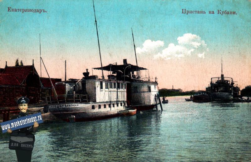 Екатеринодар. №12. Пристань на Кубани