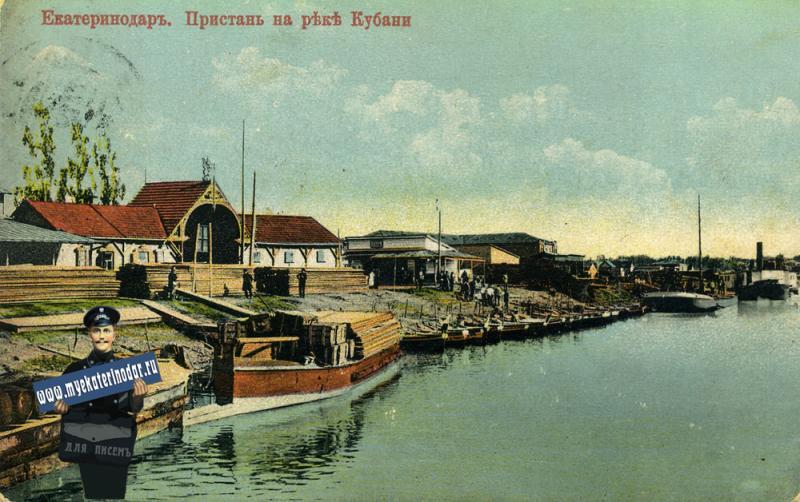 Екатеринодар. Пристань на реке Кубани