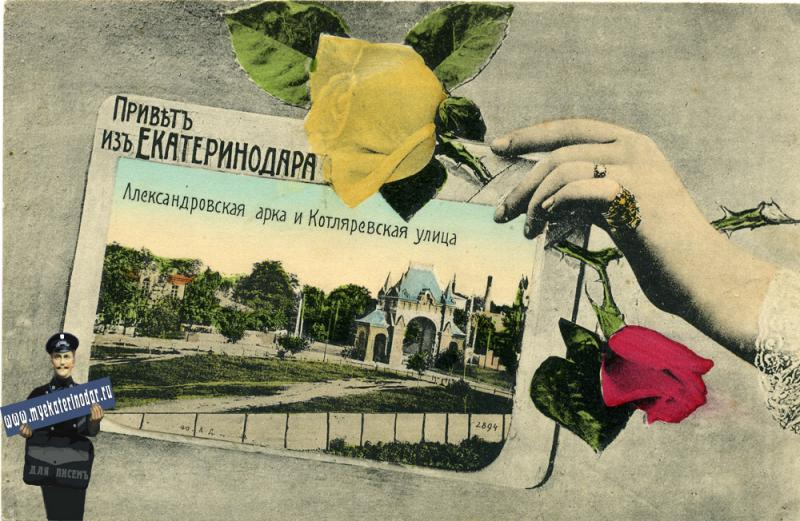 Привет из Екатеринодара