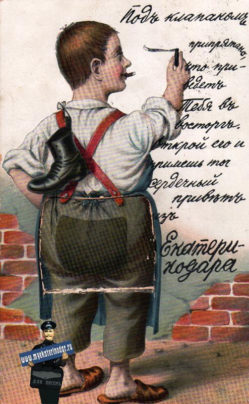 Екатеринодар. Привет из Екатеринодара, около 1915 года