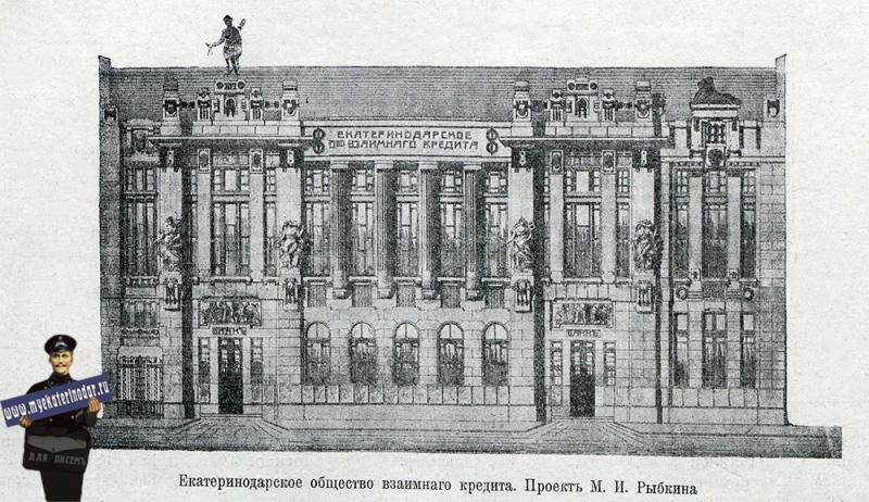 Екатеринодар. Проект здания Екатеринодарского общества взаимного кредита, 1912 год