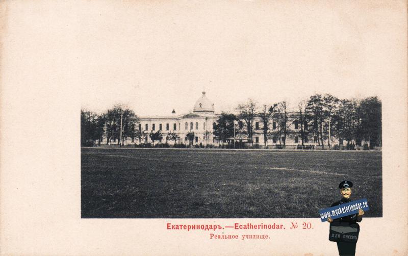 Екатеринодар. Реальное училище