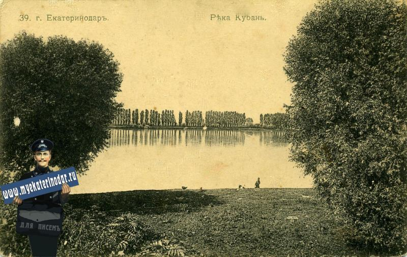 Екатеринодар. №39. Река Кубань
