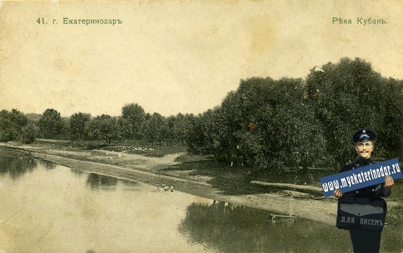 Екатеринодар. №41. Река Кубань