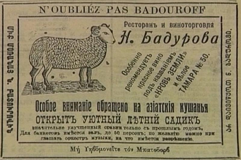 Екатеринодар. Реклама ресторана Н. Бадурова, располагавшегося на углу улиц Штабной (ныне - Комсомольская) и Красной