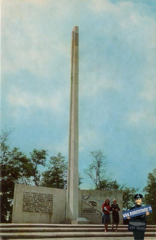 Краснодар. Рубеж освобождения, 1978 год