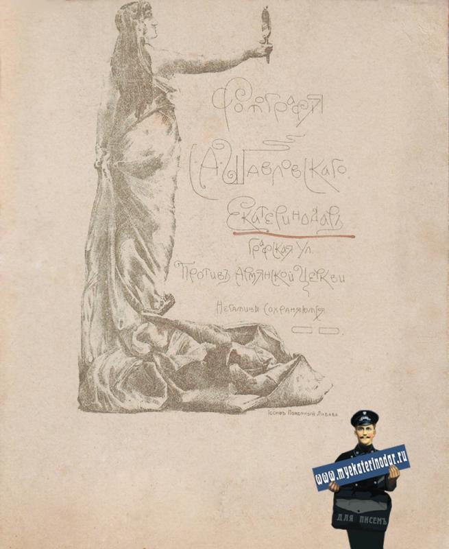 С.А. Шавловский. (тип 21)