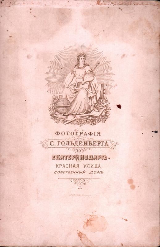 С.М. Гольденберг