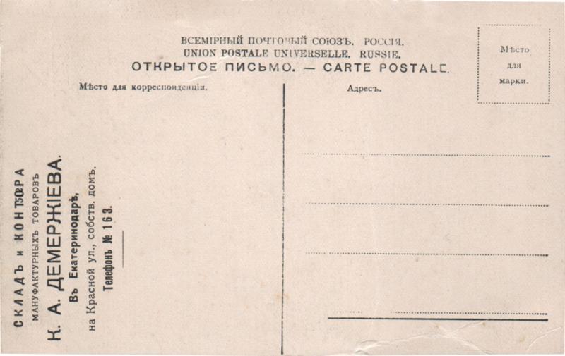 Склад и Контора К.А. Демержиева, на Красной, собств. дом