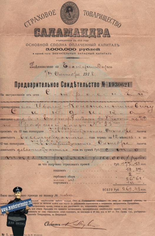 """Страховое свидетельство общества """"Саламандра"""", 1918 год"""