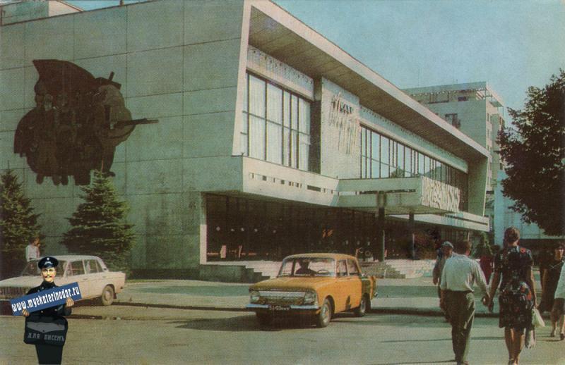Краснодар. Театр оперетты, 1978 год