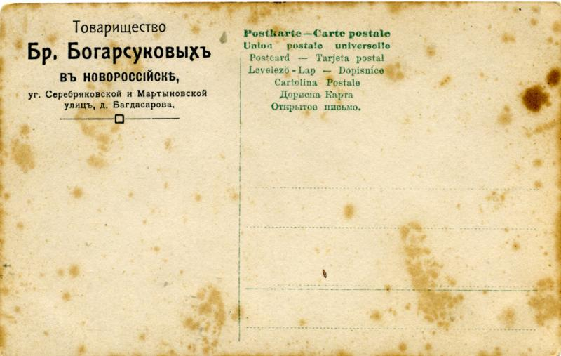 Товарищество Бр. Богарсуковых в Новороссийске
