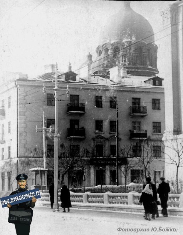 Краснодар. Угол улиц Мира и Седина, вид на восток. 1956 год