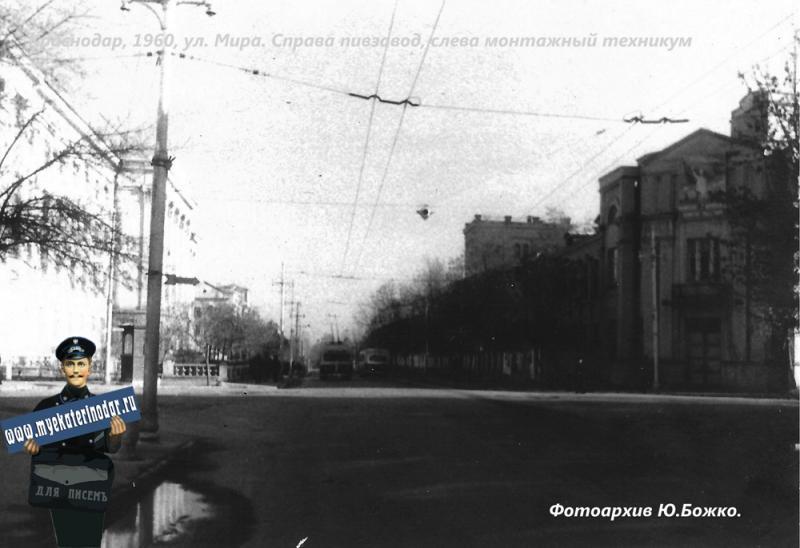 Краснодар. Угол улиц Мира и Седина, вид на восток, 1960 год