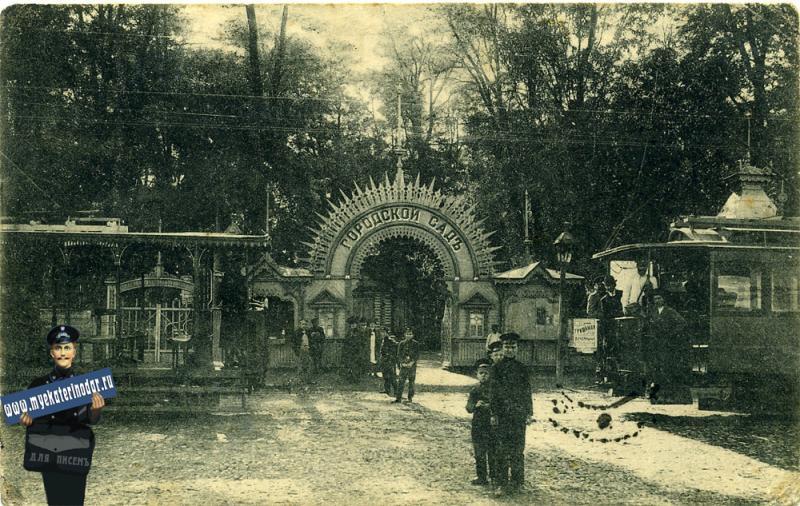 Екатеринодар. Городской сад, центральный вход, до 1917 года