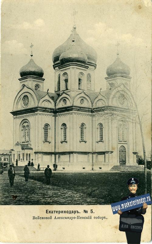 Екатеринодар. №5. Войсковой Александро-Невский собор