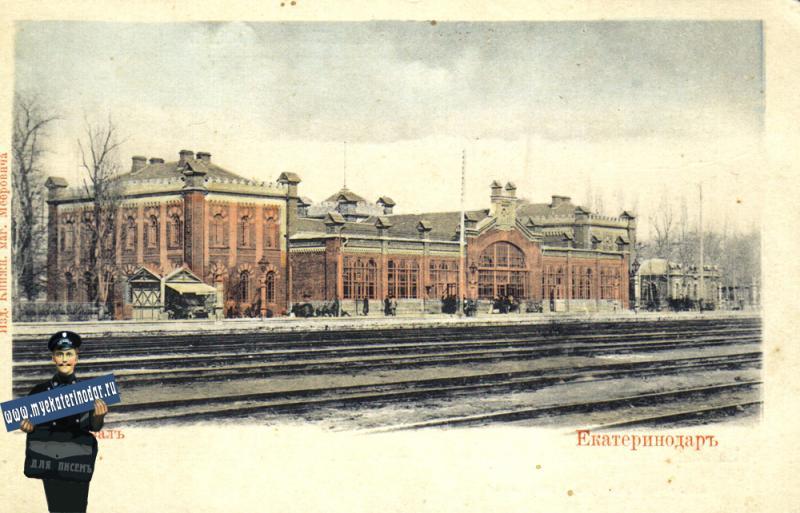 Екатеринодар. Вокзал