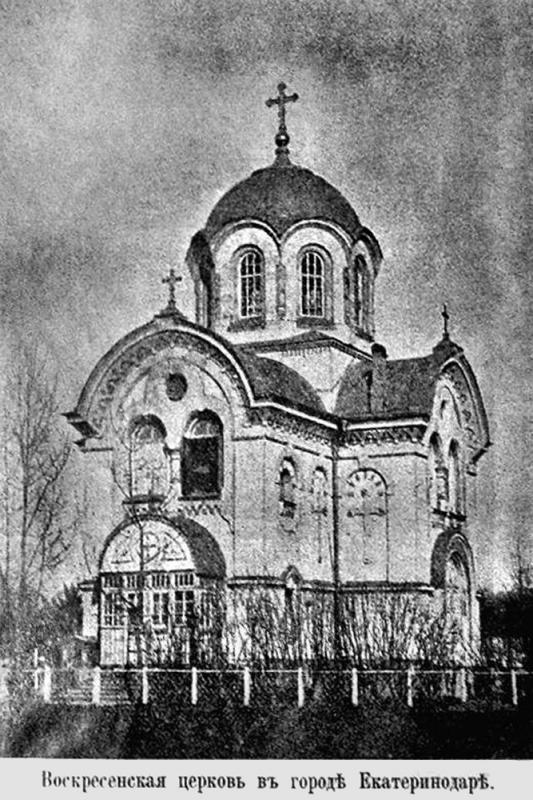 Екатеринодар. Воскресенская церковь.