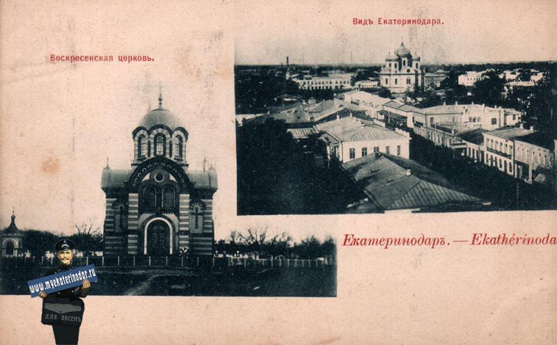 Екатеринодар. Воскресенская церковь и Общий вид, до 1904 года