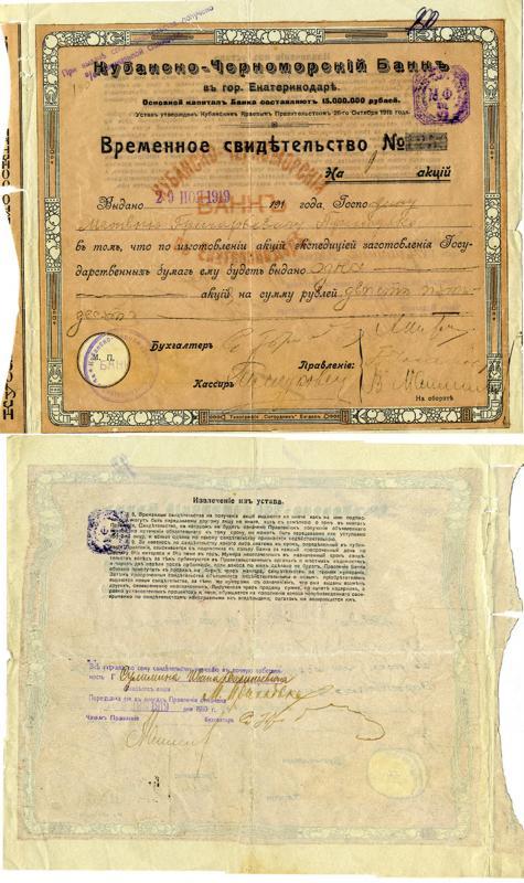 Екатеринодар. Временное свидетельсво Кубано-Черноморского банка