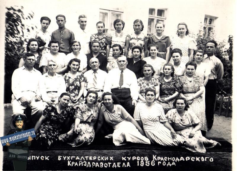 Выпуск бухгалтерских курсов Краснодарского Крайздравотдела 1956 года