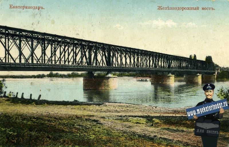Екатеринодар. №8. Железнодорожный мост