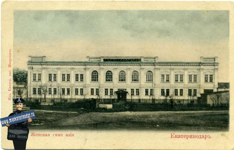 Екатеринодар. Женская гимназия, до 1904 года