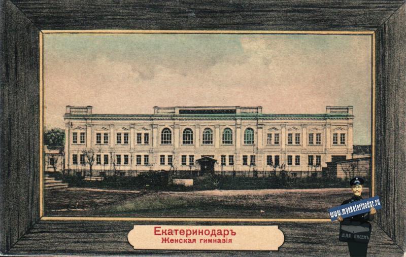 Екатеринодар. Женская гимназия