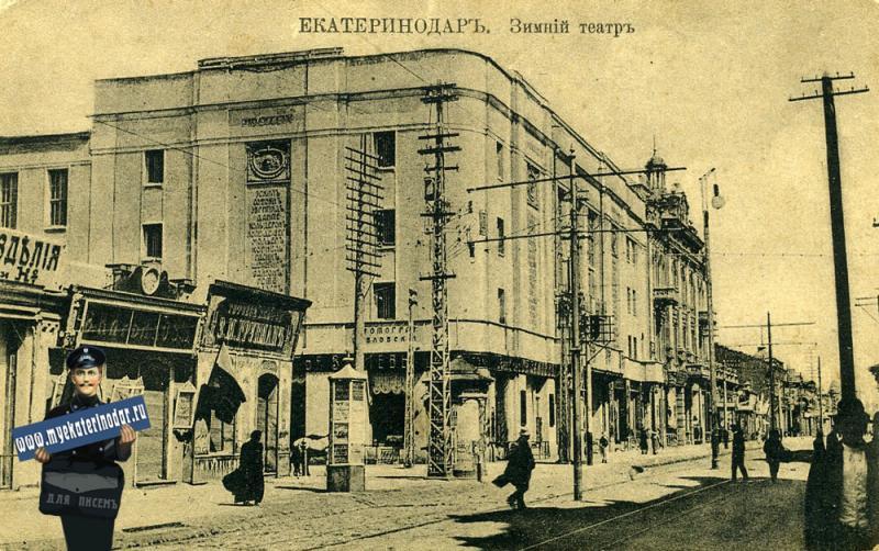 Екатеринодар. Зимний театр, до 1917 года