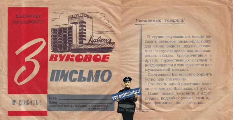 """Звуковое письмо. Фабрика """"Краснодарфото"""" 70-е годы."""