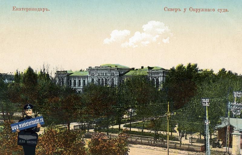 Екатеринодар. Сквер у Окружного суда, до 1917 года