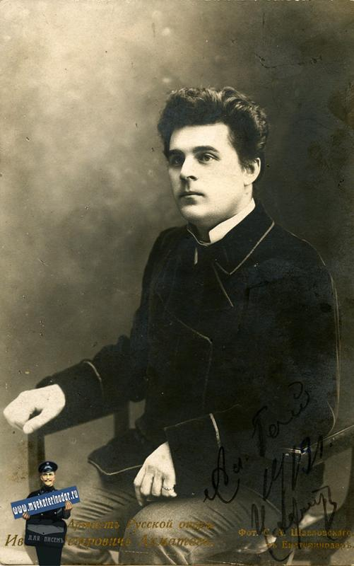 Екатернодар. Фотограф Шавловский С.А. Артист Русской оперы Ахматов И.П.