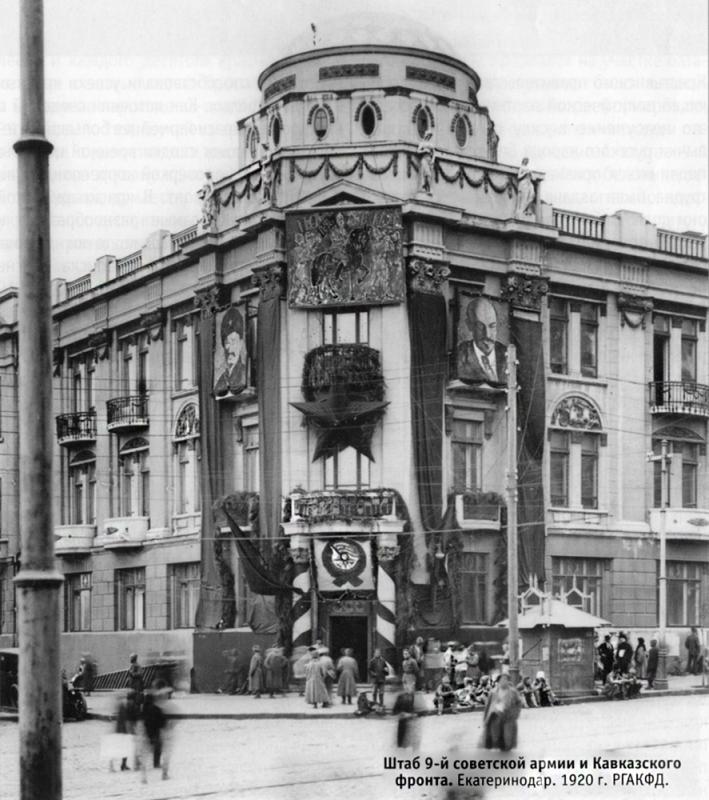 Это не Краснодар. Ростов-на-Дону. Штаб 9-й советской армии и Кавказского фронта.