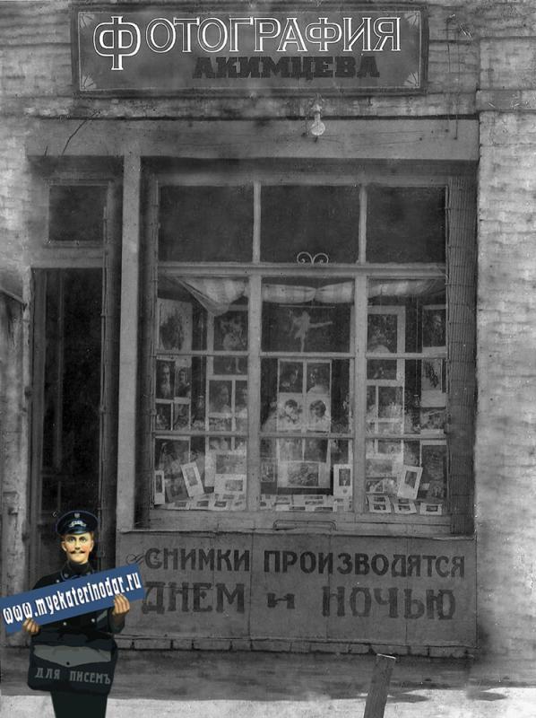Краснодар. Ростовская 134. Фотомастерская Акимцева