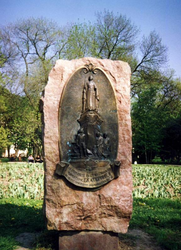Краснодар. Закладной камень памятника Екатерине II