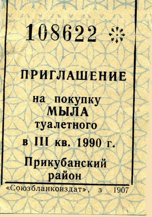 Краснодар. Карточка на покупку, 1990 год